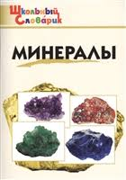 <b>Минералы</b>. <b>Начальная</b> школа (Доспехов Д. (сост.)) - купить книгу ...