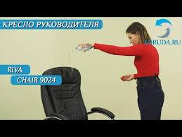 Обзор <b>кресла</b> руководителя <b>Riva Chair</b> 9024 (<b>RCH</b> 9024 ...
