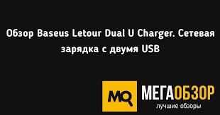 Обзор <b>Baseus Letour</b> Dual U <b>Charger</b>. Сетевая <b>зарядка</b> с двумя USB