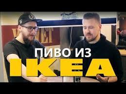 Шведское <b>пиво</b> | <b>Пиво</b> из <b>IKEA</b> - YouTube
