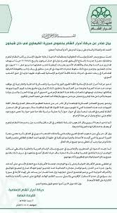 ahrar al sham statement call for protests unity and to resume ahrar al sham statement call for protests unity and to resume fighting on all fronts denounces peace process and us acceptance of assad