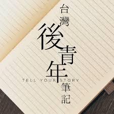 台灣後青年筆記