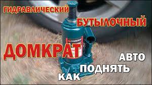 <b>Домкрат гидравлический бутылочный</b> | Как поднимать ...