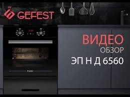 <b>Электрическая плита GEFEST</b> - <b>ЭП</b> Н Д 6560-03 0058 - YouTube
