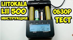 Обзор инструкция и тест <b>зарядного устройства Liitokala</b> lii500 ...