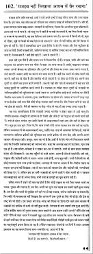 essay on no religion taught us to fight among each other in hindi