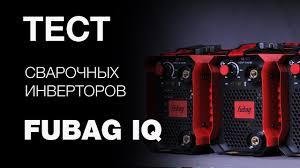 Обзор <b>сварочных</b> инверторов <b>FUBAG</b> серии IQ - YouTube