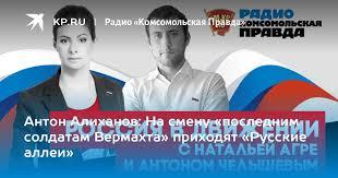 Антон Алиханов: На смену «последним солдатам Вермахта ...