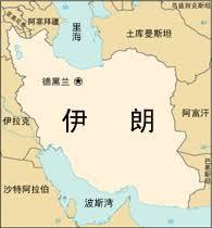 Hasil carian imej untuk 伊朗