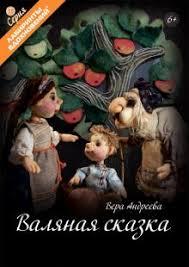 "Книга: ""<b>Валяная сказка</b>"" - Вера <b>Андреева</b>. Купить книгу, читать ..."