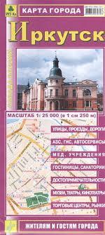 <b>Карта города Иркутск</b>. <b>Масштаб</b> 1:25 000 - купить книгу с ...