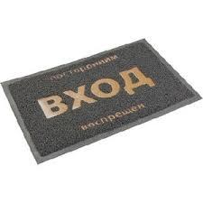 Купить Придверные <b>коврики</b> в Крыму, цены: Севастополь ...