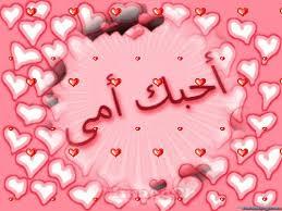 امي انتي جنتي انتي حياتي و دنيتي احبك images?q=tbn:ANd9GcR