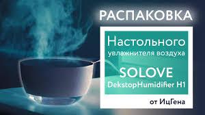 Настольный <b>увлажнитель</b> воздуха <b>SOLOVE</b> Dekstop Humidifier H1