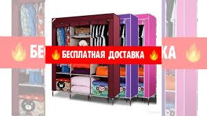 Мобильный тканевый <b>шкаф Storage</b> Wardrobe 88130 купить в ...