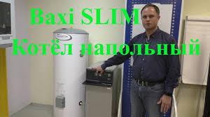 <b>Baxi SLIM Котёл</b> напольный - YouTube