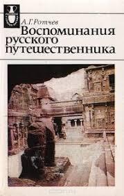 Отзывы о книге <b>Воспоминания русского</b> путешественника