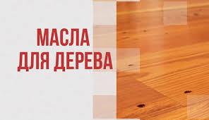 <b>Масла</b> для древесины: какие бывают, зачем нужны и как ...