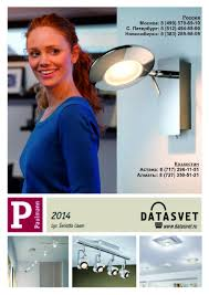 "Katalog Paulmann Lighting 2014 (eng, rus) by ООО ""Дата Свет ..."