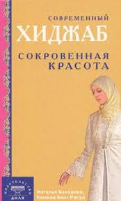 Современный хиджаб Сокровенная красота - Наталья <b>Бахадори</b> ...