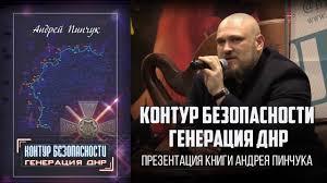 «<b>Контур безопасности</b>. Генерация ДНР». Презентация книги ...
