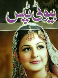 Title:MAKE UP BEAUTY TIPS Author: RAJA HAIDER Price Pak Rs:300. Posted on June 13, 2012. Title:MAKE UP BEAUTY TIPS - photo0193