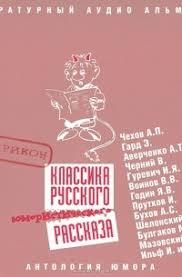 Отзывы о книге <b>Классика русского юмористического</b> рассказа ...