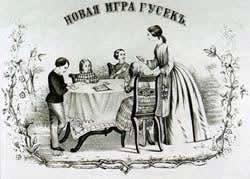 <b>Русские настольные игры</b> ХIХ века