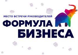 Екатеринбург - 5 декабря 2019 - Формула бизнеса
