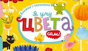 Новый фирменный магазин детского издательства <b>Clever</b> ...