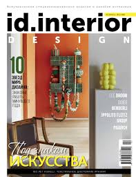 Id. Interior design 02/2018 by Oleg Dubkovski - issuu