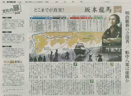「坂本龍馬「船中八策」」の画像検索結果