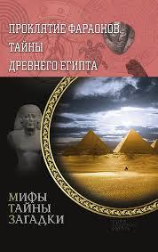 сост. С. Реутов. <b>Проклятие фараонов</b>. <b>Тайны Древнего</b> Египта ...