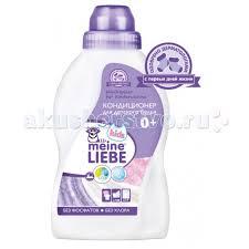 <b>Meine Liebe Кондиционер для</b> стирки детского белья концентрат ...