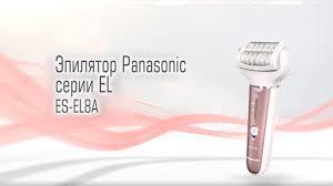 <b>Эпилятор</b> Panasonic ES-EL8A с абсолютно новой формой <b>головки</b>