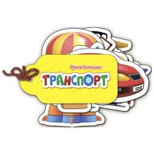 <b>Ранок</b> — Каталог товаров — Яндекс.Маркет