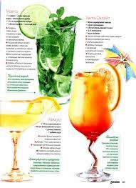 Это вкусно! 2011 №2(зима) в 2020 г. | Рецепты алкогольных ...