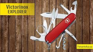 Складной швейцарский нож <b>Victorinox Explorer 1.6703</b> - YouTube