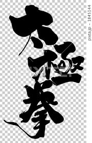 「太極拳」の画像検索結果