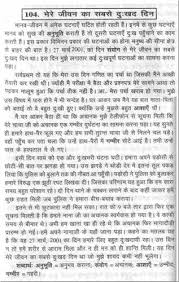 word essay my life aim in hindi essay on my life ambition all of us have some ambition or the other in life