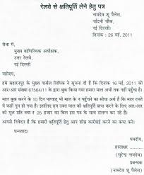 compensation letter informatin for letter a letter to the railway authority for compensation in hindi