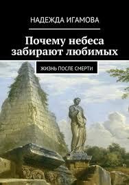Почему небеса забирают любимых - купить книгу в интернет ...