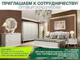Молодечномебель - официальный сайт завода производителя ...