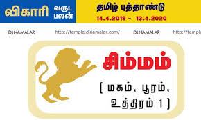 Tamil new year rasi palan 2019 - 2020 | சிம்மம்: (மகம் ...