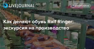 Как делают обувь <b>Ralf Ringer</b>: экскурсия на производство ...