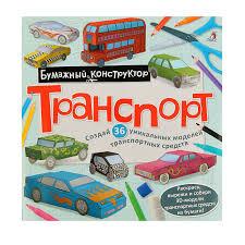 "<b>Раскраска</b> ""<b>Бумажный конструктор</b>"" - Транспорт <b>Робинс</b> — Книги ..."