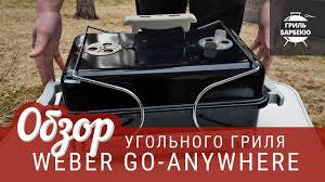 Обзор <b>угольного гриля</b> Weber <b>Go</b>-anywhere - YouTube