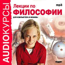 """""""<b>Лекции по</b> философии"""" — купить в интернет-магазине OZON с ..."""