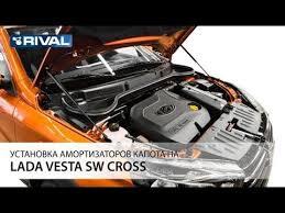 Установка амортизаторов <b>капота</b> на автомобиль Lada Vesta SW ...