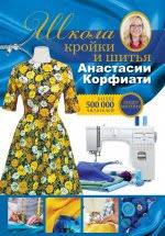 <b>Корфиати Анастасия</b> - купить <b>книги</b> автора или заказать по почте